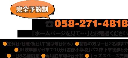 電話:058-271-4818