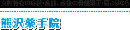 【岐阜市・不妊治療専門】熊沢薬手院:ホーム