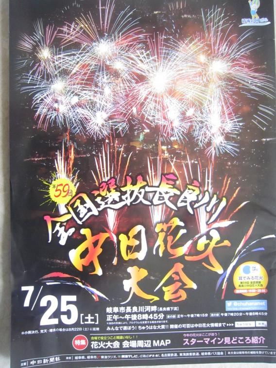 岐阜市の花火大会