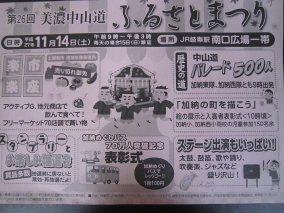 JR岐阜駅前美濃中山道ふるさと祭り