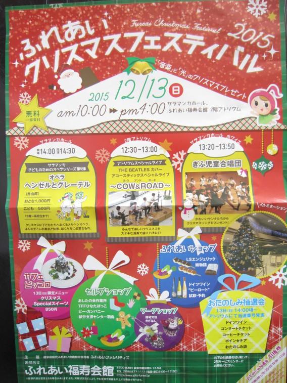 クリスマスフェスティバル 岐阜ふれあい会館にて