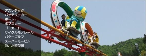 毎月第3日曜日は岐阜ファミリーパークで・・・