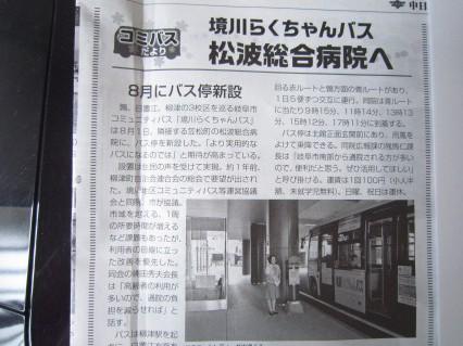 岐阜市南部のコミュニティバスで松波総合病院へ