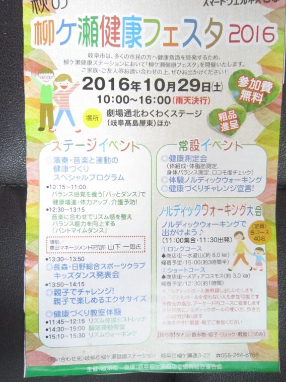 健康づくりに 柳ケ瀬健康フェスタ 2016