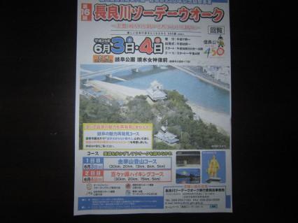 長良川ツーデーウオーク参加で健康目指そう!