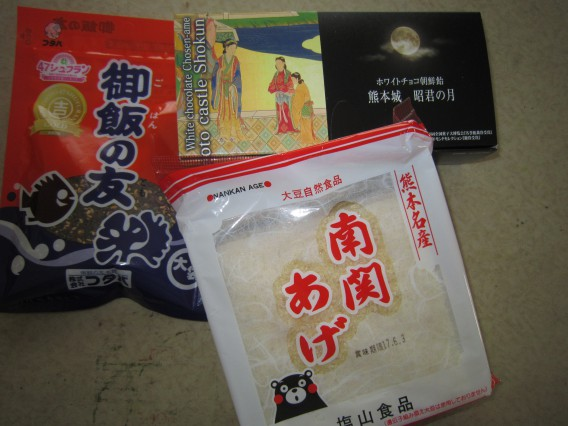 患者さんから熊本のお土産をいただきました。