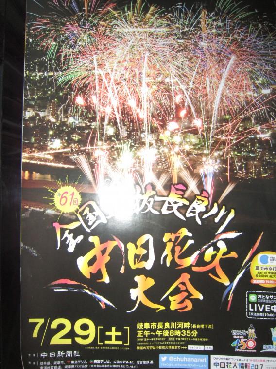 夏を元気に乗り切ろう!長良川の花火大会