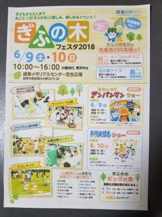 ぎふの木フェスタ開催。元気に参加しよう!