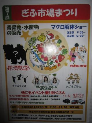 岐阜市民の胃袋を預かる市場のイベントです!
