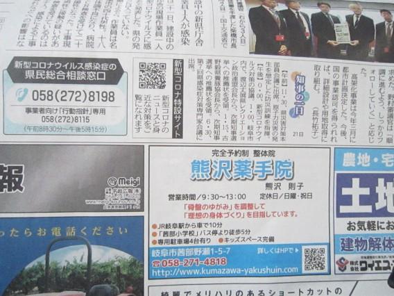 11月 中日新聞に掲載されました。